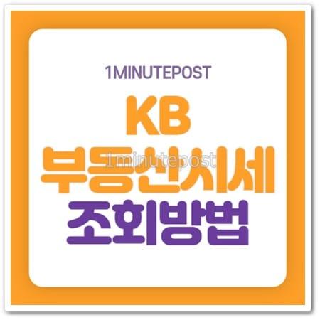 KB 부동산시세 조회방법