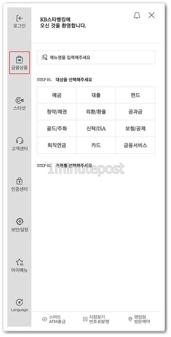 메뉴 목록 금융상품